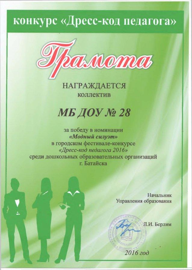 Конкурсы для педагогов доу министерство образования бесплатные