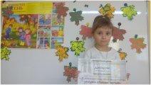 Победа во Всероссийском конкурсе «Марафон опавших листьев»